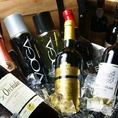 【ソムリエ厳選のボトルワイン】ボトルワインは常時40種類!価格は2600円~10,000円まで、フランス・イタリアをはじめニューワールドまで♪味にこだわって厳選致しました!!お好きな料理と合わせてお楽しみください♪