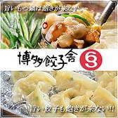 博多餃子舎 603 西新宿店
