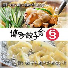 博多餃子舎 603 西新宿店の写真