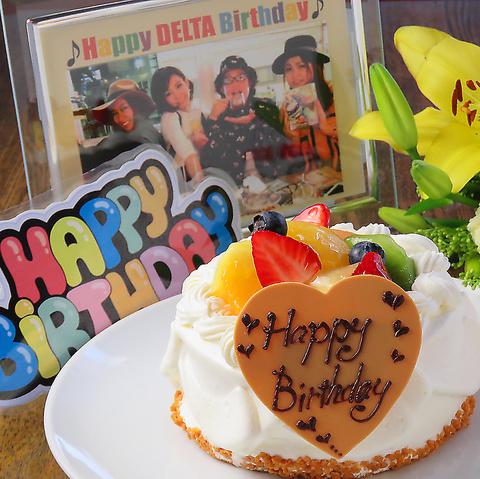 誕生日会に◎ケーキ&2H飲み放題付バースデーコース4500円⇒3800円