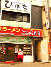 野菜巻き串 ひばち HIBACHIの外観1