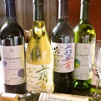 種類豊富な国産ワイン★
