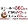 マルヤス水軍 吹田店のおすすめポイント3