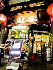 酒菜 刀削麺 トウショウメンの雰囲気3