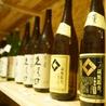 日本酒バー 蔵辺のおすすめポイント2