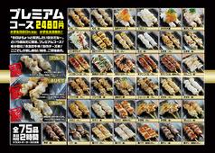 鳥放題 水戸 駅南COMBOX店のおすすめ料理1