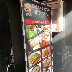 韓国家庭料理サンマルの写真