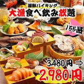 浜やき太郎 梅田のおすすめ料理2