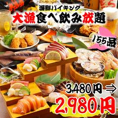 浜やき太郎 梅田のおすすめ料理1