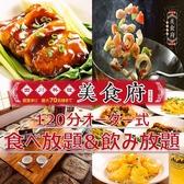 中華居酒屋 食べ飲み放題 美食府の詳細