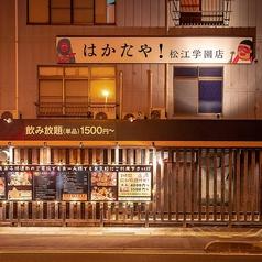 はかたや! 松江学園店の外観1