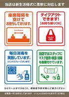 当店は安心安全を心掛け感染予防対策を行っております。
