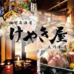 個室居酒屋 けやき屋 立川店の写真