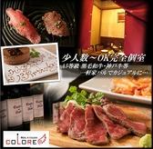 肉バル×イタリアン COLORE