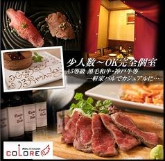 肉バル×イタリアン COLOREの写真