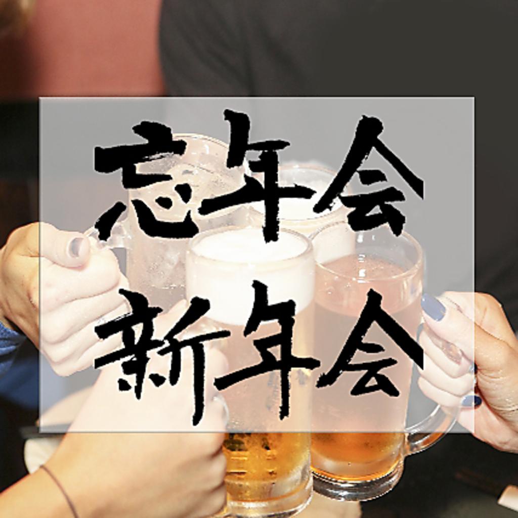 和牛もつ鍋と炙り和牛寿司 完全個室居酒屋 八重洲屋 八重洲日本橋店|店舗イメージ7