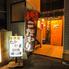 串焼逸品居酒屋 たかやまのロゴ