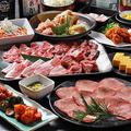 料理メニュー写真焼肉『花味咲』食べ放題