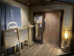 葡萄酒屋イータのサムネイル画像