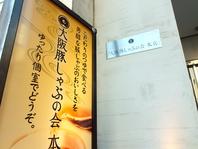 南堀江で人気のお店が天六駅近に新登場★