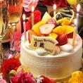 誕生日や記念日など特別な日にご来店頂いたお客様にはサプライズ特典をご用意♪メッセージを添えた特製ホールケーキを無料贈呈!赤羽での誕生日・記念日に最適のお得なクーポンをご用意しております!他にも、様々な宴会にお役立て下さい♪