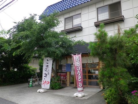 埼玉で食べられる本格吉田うどん!コシの強い手打ち麺をたっぷり味わおう。