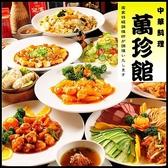 中華料理 萬珍館 名古屋駅店 愛知のグルメ