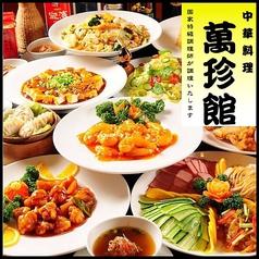 中華料理 萬珍館 名古屋駅店の写真