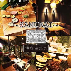 SAMURAI サムライの写真