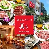 焼肉&ステーキ 美ら 恩納冨着店 ごはん,レストラン,居酒屋,グルメスポットのグルメ