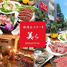 焼肉&ステーキ 美ら 恩納冨着店の写真