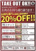焼肉亭 垂水店のおすすめ料理3
