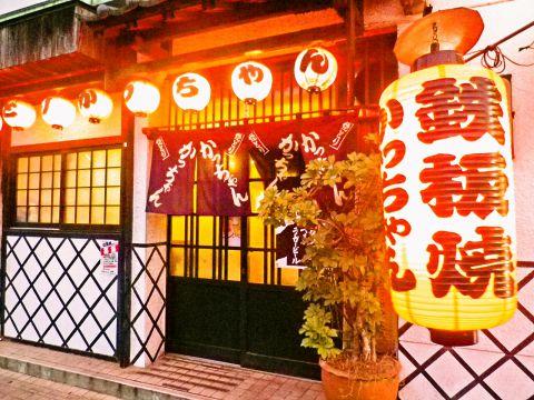 焼きとり かっちゃん 木町店