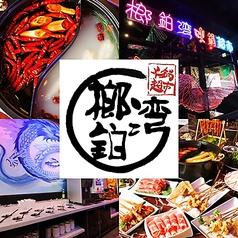 火鍋超市 火鍋スーパーNo1 池袋店の写真