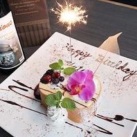 記念日・お誕生日など特別な日に♪ケーキプレゼント付き