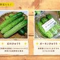 使用している野菜は新鮮なものを取り揃えるた為に各農場から仕入れています☆きゅうりは【湘南きゅうり園】から仕入れています☆