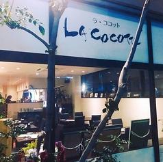 ラ ココットの写真