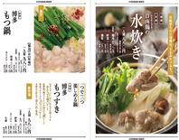 こだわりの絶品!『日南鶏の水炊き』『濃厚もつ鍋』