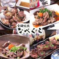 【宮崎県産地鶏を使用しています】
