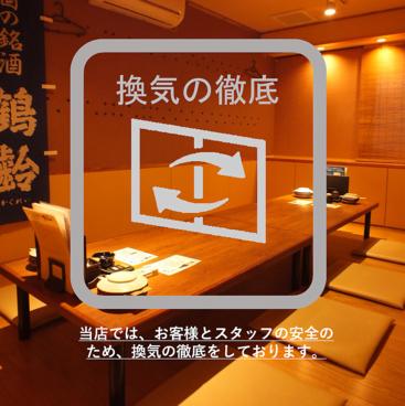 新潟駅前 旬海佳肴 一家の雰囲気1