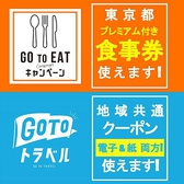 GoTo各種食事券やクーポンご利用OK!