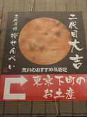 桜煎餅の詳細