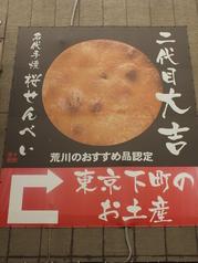 桜煎餅の写真