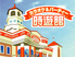 時遊館 仙台幸町店のロゴ