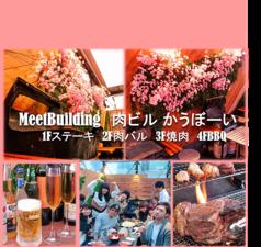 肉ビル かうぼーい 新宿東口店の写真