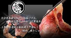 牛肉専門 ぶんご牛肉店 梅田北新地店