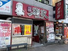 劉家西安刀削麺 堀田店の写真