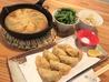 丸鐡餃子のおすすめポイント1