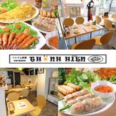 本格ベトナム料理 タンヒエン 荻窪本店の詳細