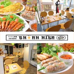 本格ベトナム料理 タンヒエン 荻窪本店の写真